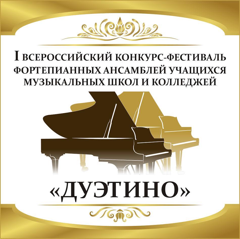 Конкурсы и фестивали музыкальных школ